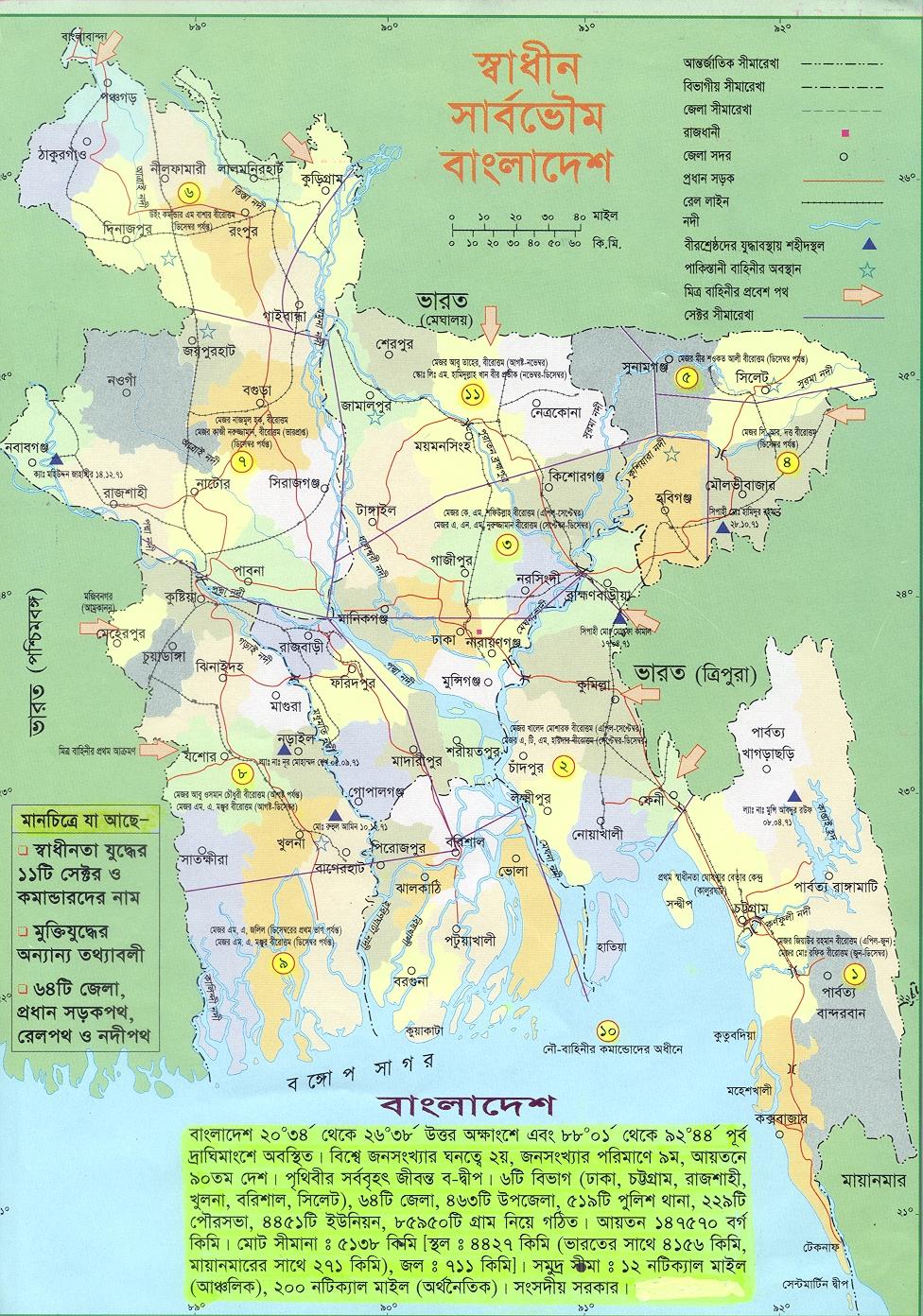 Bangladesh : Histoire, Patrimoine, Cartes & Documents en ligne